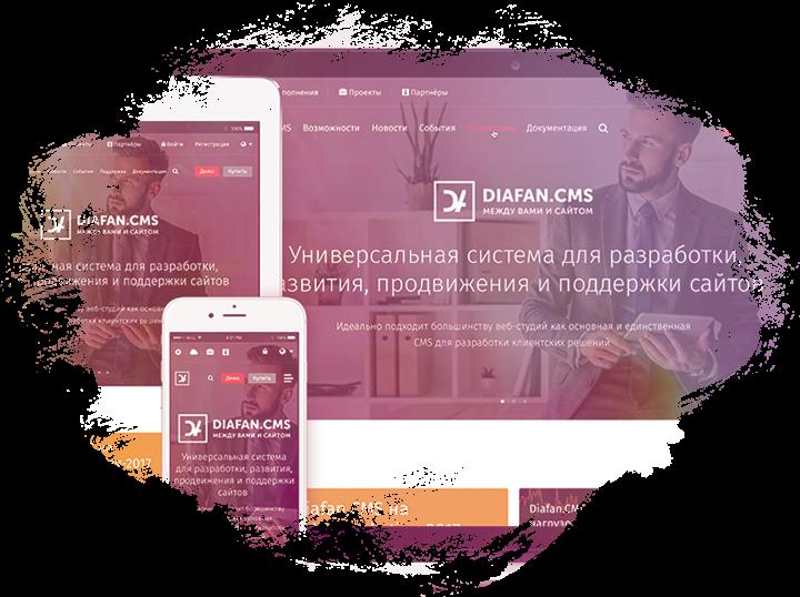 Создание и продвижение сайтов на DIAFAN.CMS